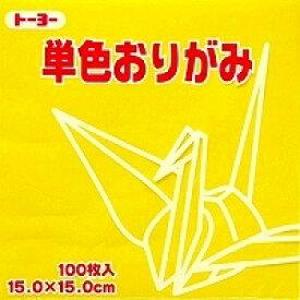 単色おりがみ100枚入 き 15x15cm 064110 黄色/きいろ(yellow) 折り紙 おり紙 オリガミ 折紙 Origami トーヨー