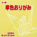 トーヨー単色折り紙「クリーム」064112 15x15cm 100枚