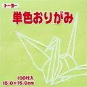 トーヨー単色折り紙「あさみどり」064113 15x15cm 100枚