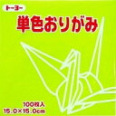 トーヨー 単色おりがみ 「うすきみどり」064114 15x15cm 100枚 折り紙 おり紙 オリガミ 折紙