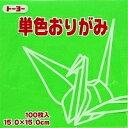 トーヨー 単色おりがみ 「きみどり」064115 15x15cm 100枚 折り紙 おり紙 オリガミ 折紙
