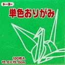 トーヨー 単色おりがみ 「みどり」064116 15x15cm 100枚 折り紙 おり紙 オリガミ 折紙