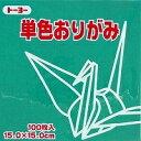 トーヨー単色折り紙「ふかみどり」064118 15x15cm 100枚