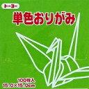 トーヨー単色折り紙「オリ−ブ」064119 15x15cm 100枚