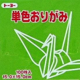 単色おりがみ100枚入 オリ−ブ 15x15cm 064119 おりーぶ(olive) 折り紙 おり紙 オリガミ 折紙 Origami トーヨー
