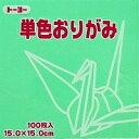 トーヨー単色折り紙「うすみどり」064121 15x15cm 100枚