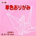 トーヨー単色折り紙「うすピンク」064123 15x15cm 100枚