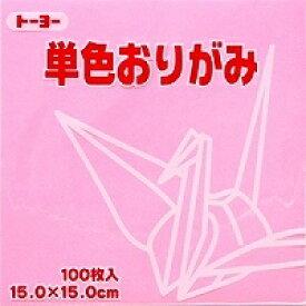 単色おりがみ100枚入 うすピンク 15x15cm 064123 薄ぴんく(pale pink) 折り紙 おり紙 オリガミ 折紙 Origami トーヨー