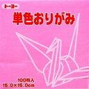 トーヨー 単色おりがみ 「ピンク」064124 15x15cm 100枚 折り紙 おり紙 オリガミ 折紙