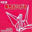 トーヨー 単色おりがみ 「あかむらさき」064127 15x15cm 100枚 折り紙 おり紙 オリガミ 折紙
