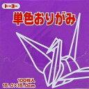 トーヨー 単色おりがみ 「むらさき」064129 15x15cm 100枚 折り紙 おり紙 オリガミ 折紙