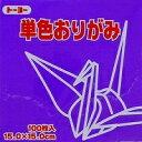 トーヨー単色折り紙「すみれ」064130 15x15cm 100枚