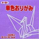 トーヨー単色折り紙「ふじ」064131 15x15cm 100枚