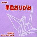 トーヨー単色折り紙「うすふじ」064132 15x15cm 100枚