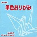 トーヨー 単色おりがみ 「うすみず」064134 15x15cm 100枚 折り紙 おり紙 オリガミ 折紙