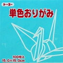 トーヨー 単色おりがみ 「あさぎ」064135 15x15cm 100枚 折り紙 おり紙 オリガミ 折紙