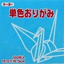 トーヨー 単色おりがみ 「みず」064136 15x15cm 100枚 折り紙 おり紙 オリガミ 折紙