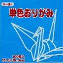 トーヨー単色折り紙「そら」064137 15x15cm 100枚