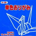 トーヨー 単色おりがみ 「あお」064138 15x15cm 100枚 折り紙 おり紙 オリガミ 折紙