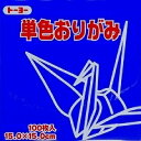 トーヨー 単色おりがみ 「ぐんじょう」064139 15x15cm 100枚 折り紙 おり紙 オリガミ 折紙