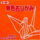 トーヨー単色折り紙「うすだいだい」064142 15x15cm 100枚