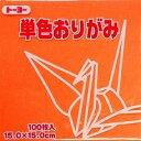 トーヨー単色折り紙「あんず」064143 15x15cm 100枚