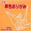 トーヨー 単色おりがみ 「ペールオレンジ」064144 15x15cm 100枚 折り紙 おり紙 オリガミ 折紙