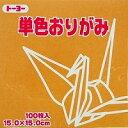 単色おりがみ100枚入 うすおうど 15x15cm 064145 薄黄土色(light ocher) 折り紙 おり紙 オリガミ 折紙 Origa…