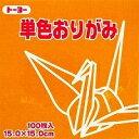 トーヨー単色折り紙「こがね」064146 15x15cm 100枚
