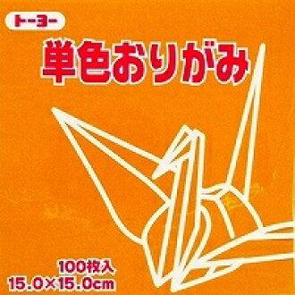 도요 단색 종이접기 「적은 돈」064146 15 x15cm 100장