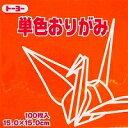 トーヨー単色折り紙「こはく」064148 15x15cm 100枚