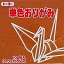 トーヨー単色折り紙「くり」064151 15x15cm 100枚