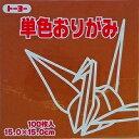 トーヨー単色折り紙「チョコレ−ト」064152 15x15cm 100枚