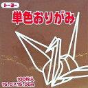 トーヨー単色折り紙「こげちゃ」064153 15x15cm 100枚