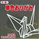 トーヨー単色折り紙「くろ」064154 15x15cm 100枚