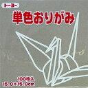 トーヨー単色折り紙「はい」064155 15x15cm 100枚