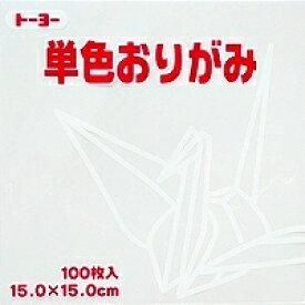 単色おりがみ100枚入 しろ 15x15cm 064158 白(white)折り紙 おり紙 オリガミ 折紙 Origami トーヨー