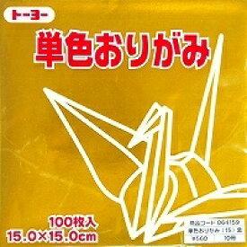 単色おりがみ100枚入 きん 15x15cm 064159 金(gold) 折り紙 おり紙 オリガミ 折紙 Origami トーヨー