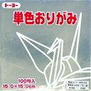 トーヨー 単色おりがみ 「ぎん」064160 15x15cm 100枚 折り紙 おり紙 オリガミ 折紙