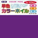 トーヨー単色カラーホイル折り紙「むらさき」066108 15x15cm