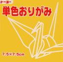 トーヨー 単色おりがみ<千羽鶴用折り紙>「やまぶき」068107 75mm×75mm ヤマブキ 125枚 7.5×7.5cm おり紙 …