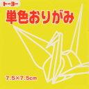 トーヨー 単色おりがみ<千羽鶴用折り紙>「き」068110 75mm×75mm キイロ 125枚 7.5×7.5cm おり紙 オリガミ…