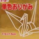 トーヨー 単色おりがみ<千羽鶴用折り紙>「きん」068159 75mm×75mm 金/キン 60枚 7.5×7.5cm おり紙 オリガ…
