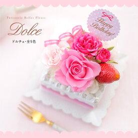 プリザーブドフラワー ケーキ #ドルチェ あす楽対応 arg 送料無料 母の日 父の日 敬老 誕生日 結婚 出産 開業 新築 退職 異動 内祝い 歓送迎 バースデーケーキ スイーツ いちご ストロベリー フラワーケーキ