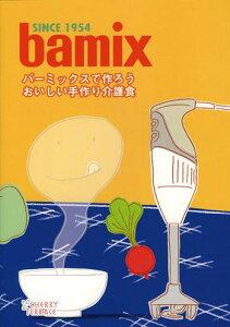bamixの料理本 『バーミックスで作ろうおいしい手作り介護食』