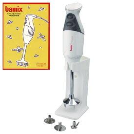 バーミックス スマートセット ホワイト bamix M300 【楽ギフ_包装選択】【楽ギフ_のし宛書】【楽ギフ_メッセ入力】【あす楽対応】