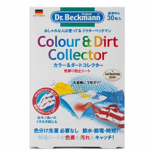 Dr.Beckmann ドクターベックマン カラー&ダートコレクター 色移り防止シート 30枚入り