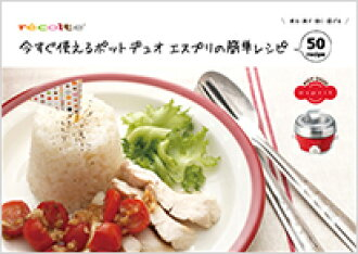 """This recolte レコルトポットデュオエスプリレシピ """"simple recipe of pot Duo esprit usable right now"""""""