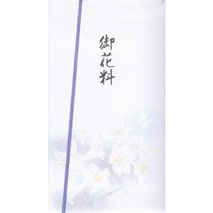 のし袋 御花料 1枚入り ノ067 F多当 華 / キリスト教 香典袋 不祝儀袋 お花料