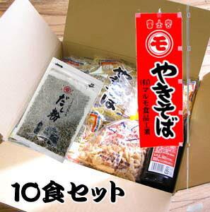 【定期購入】【クール便発送】マルモ食品工業さんの富士宮のやきそば10食セット